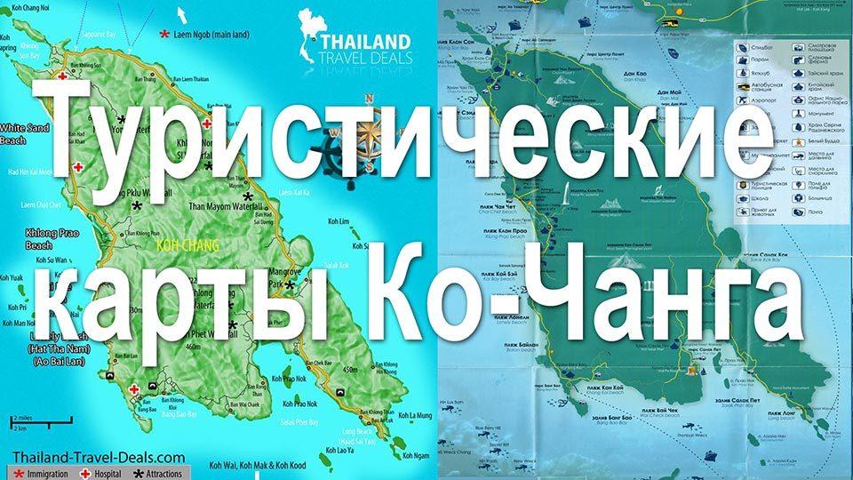 Туристическая карта Ко-Чанга