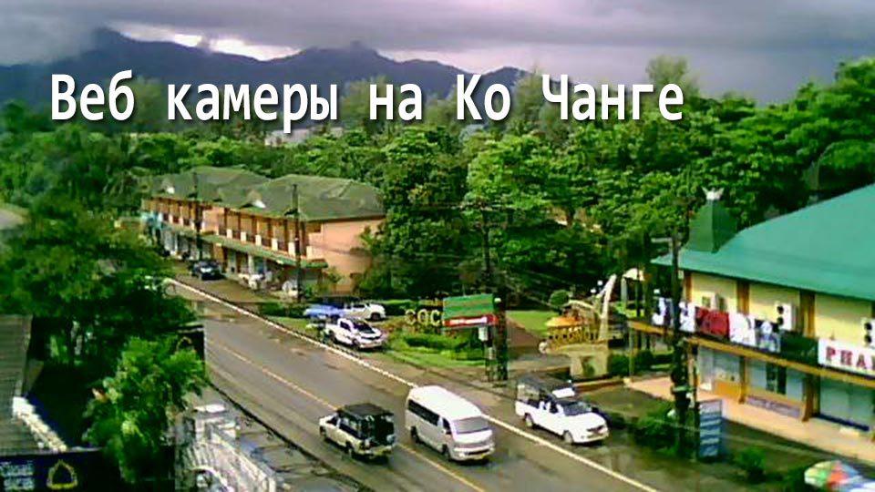 Веб камеры Ко Чанга