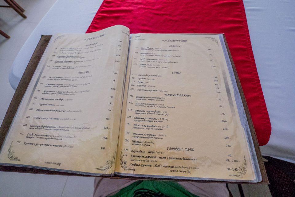 Меню в ресторане руской кухни Ё-моееню в ресторане руской кухни Ё-мое