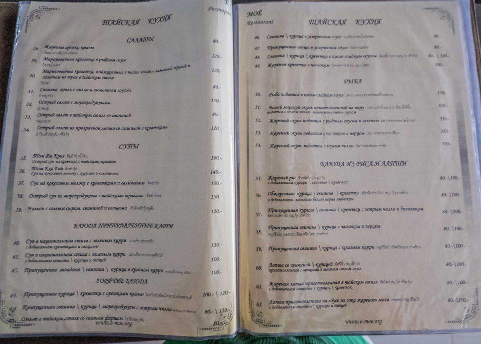 Меню в ресторане руской кухни Ё-моееню в ресторане русcкой кухни Ё-мое