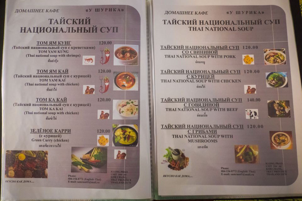 Меню в ресторане русской кухни У Шурика